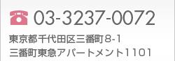 TEL03-3237-0072 東京都千代田区三番町8-1 三番町東急アパートメント1101